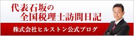 代表石坂の全国税理士訪問日記