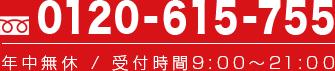 0120-214-888 年中無休/受付時間9:00~19:00