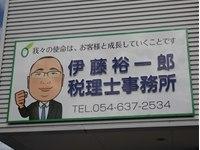伊藤事務所看板CIMG1696_ヨコ