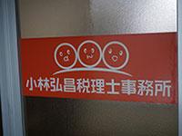 kobayashi2