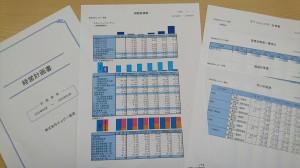 中期5ヵ年経営計画書